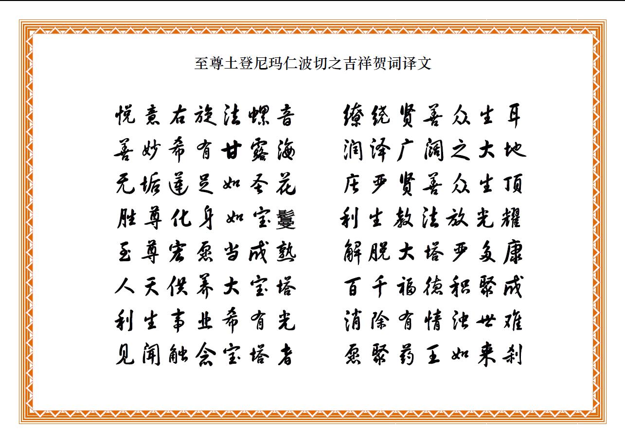 电脑上怎样安装藏文以及正确使用藏文键盘指导图
